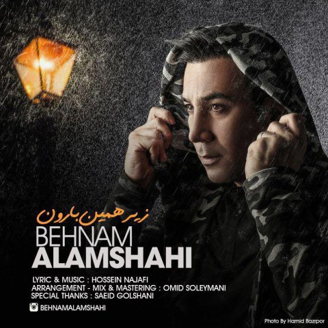 دانلود آهنگ جدید بهنام علمشاهی به نام زیر همین بارون