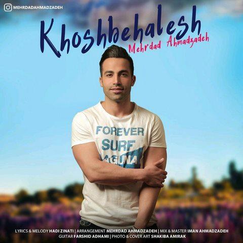 دانلود آهنگ شاد جدید مهرداد احمدزاده به نام خوش به حالش