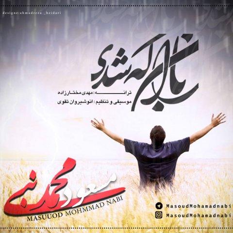 دانلود آهنگ جدید مسعود محمد نبی به نام باران که شدی