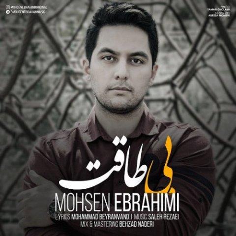 دانلود آهنگ جدید محسن ابراهیمی به نام بی طاقت