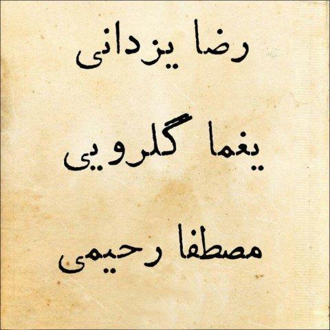 دانلود آهنگ جدید مصطفی رحیمی، رضا یزدانی و یغما گلرویی به نام کوچه ملی