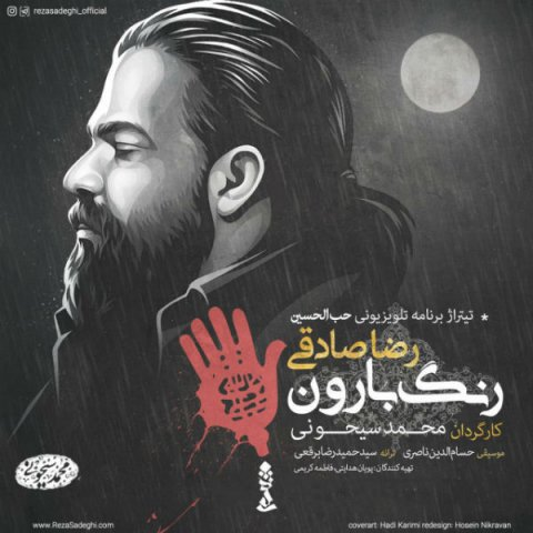 دانلود موزیک ویدئو جدید رضا صادقی به نام رنگ بارون