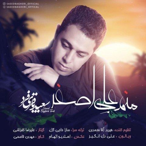 دانلود آهنگ جدید سعید باقری فرد به نام منم علی اصغر