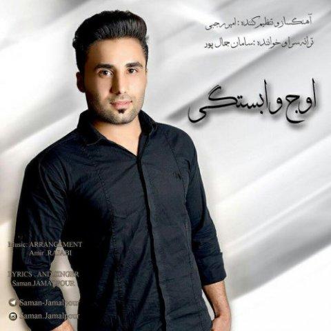 دانلود آهنگ جدید سامان جمال پور به نام اوج وابستگی