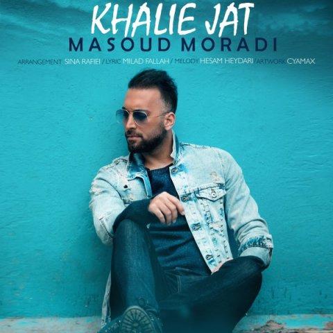 دانلود آهنگ جدید مسعود مرادی به نام خالیه جات