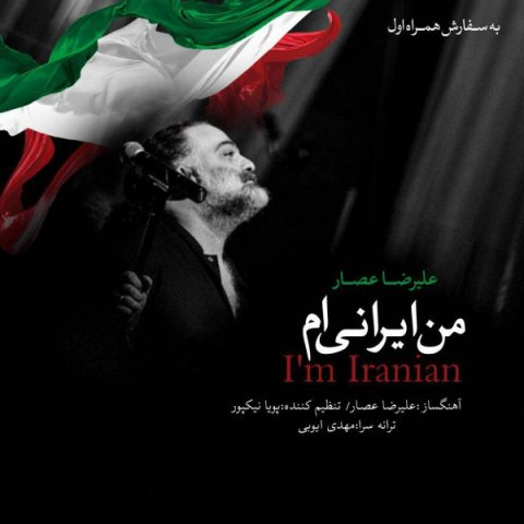دانلود آهنگ جدید علیرضا عصار به نام من ایرانی ام