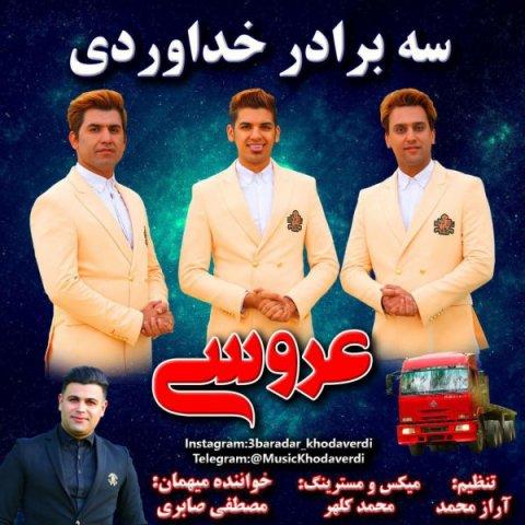 دانلود آهنگ جدید سه برادر خداوردی و مصطفی صابری به نام عروسی