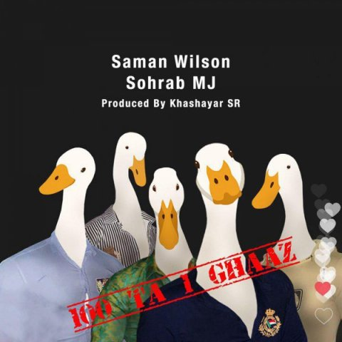 دانلود آهنگ جدید سامان ویلسون و سهراب ام جی به نام صدتا یک غاز