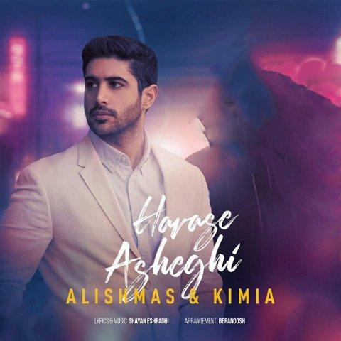 دانلود آهنگ جدید علیشمس به نام هوس عاشقی
