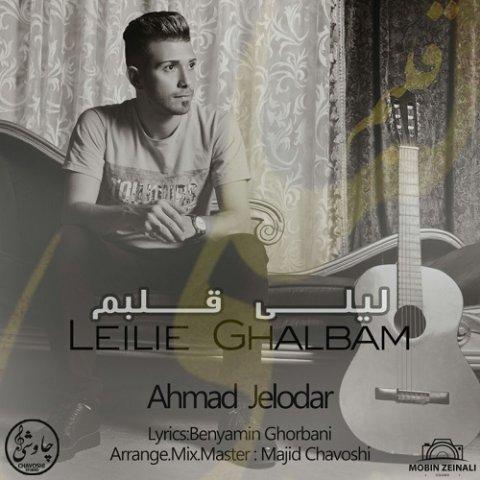 دانلود آهنگ جدید احمد جلودار به نام لیلی قلبم