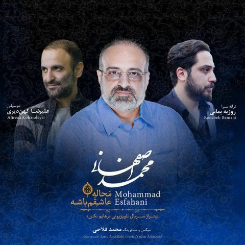دانلود آهنگ جدید محمد اصفهانی به نام محاله عاشقم باشه