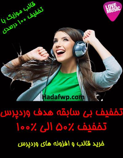 تخفیف ویژ]
